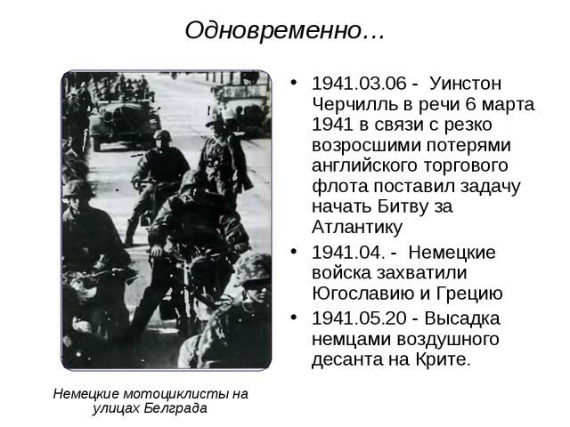 Одновременно… 1941.03.06 - Уинстон Черчилль в речи 6 марта 1941 в связи с рез...