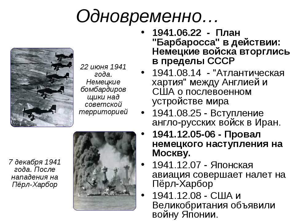 """Одновременно… 1941.06.22 - План """"Барбаросса"""" в действии: Немецкие войска втор..."""