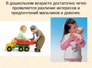 В дошкольном возрасте достаточно четко проявляется различие интересов и предп