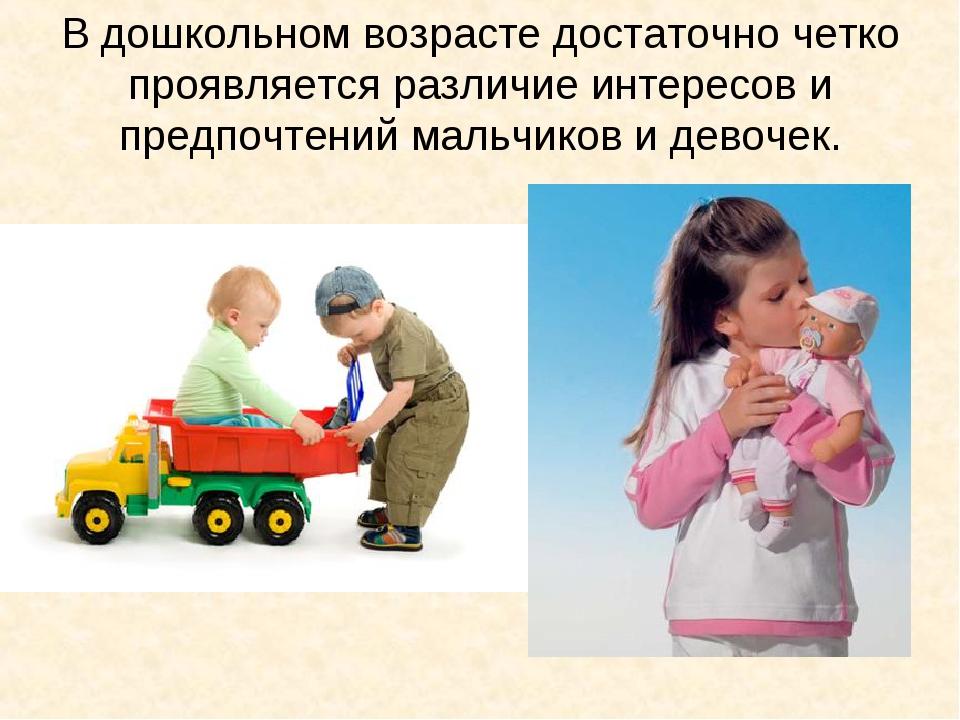 В дошкольном возрасте достаточно четко проявляется различие интересов и предп...