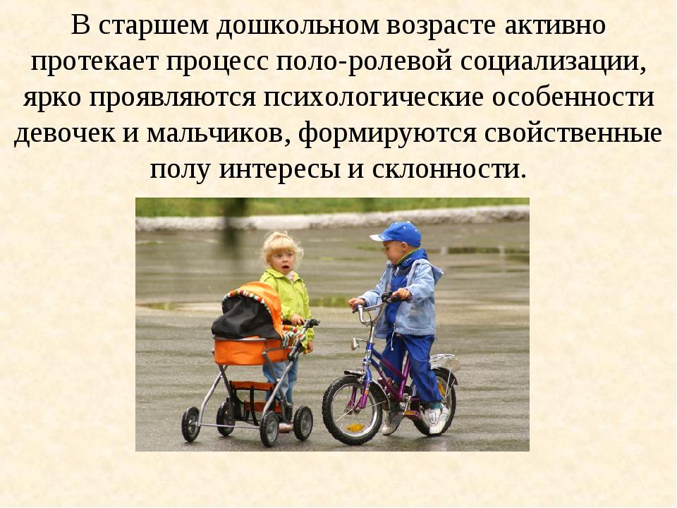 В старшем дошкольном возрасте активно протекает процесс поло-ролевой социализ...