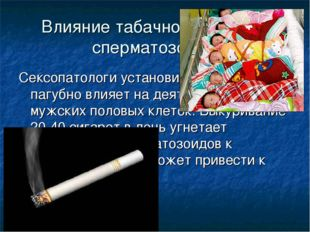 Влияние табачного дыма на сперматозоиды Сексопатологи установили, что курение