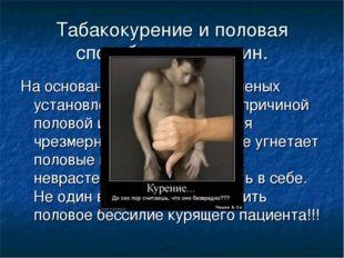 Табакокурение и половая способность мужчин. На основании исследования ученых