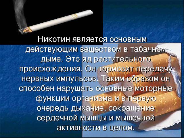 Никотин является основным действующим веществом в табачном дыме. Это яд расти...