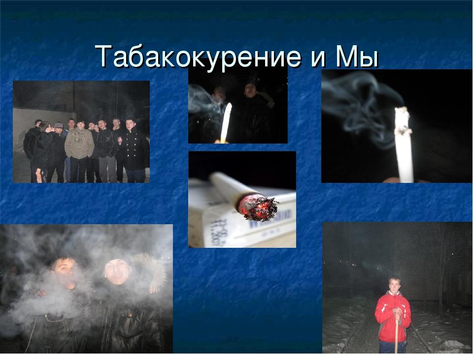 Табакокурение и Мы