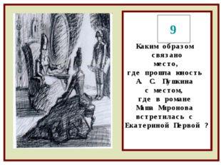 Каким образом связано место, где прошла юность А. С. Пушкина с местом, где в