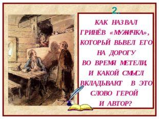 2. КАК НАЗВАЛ ГРИНЁВ «МУЖИЧКА», КОТОРЫЙ ВЫВЕЛ ЕГО НА ДОРОГУ ВО ВРЕМЯ МЕТЕЛИ,