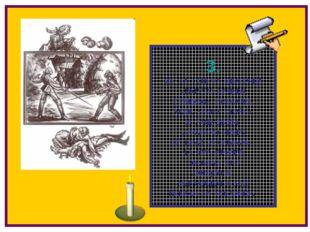 3. ИЗ-ЗА СОВЕТА ШВАБРИНА «ВМЕСТО НЕЖНЫХ СТИШКОВ» ПОДАРИТЬ МАШЕ «ПАРУ СЕРЁГ» И