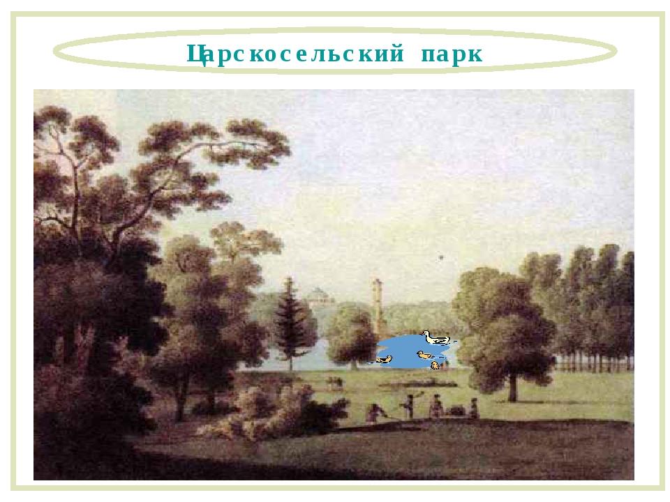 Царскосельский парк Царскосельский парк