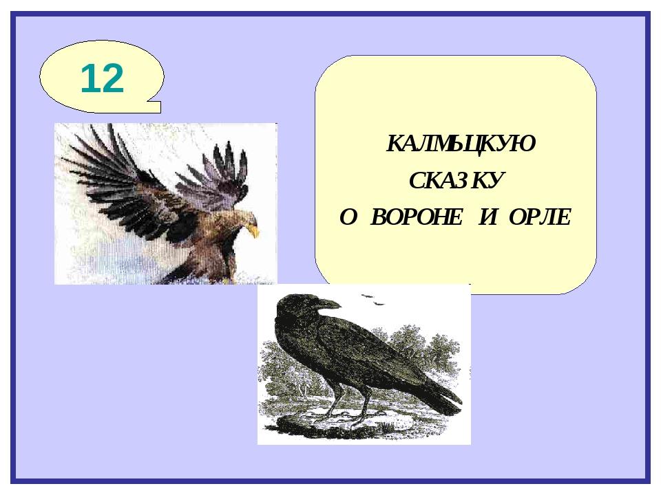 КАЛМЫЦКУЮ СКАЗКУ О ВОРОНЕ И ОРЛЕ 12