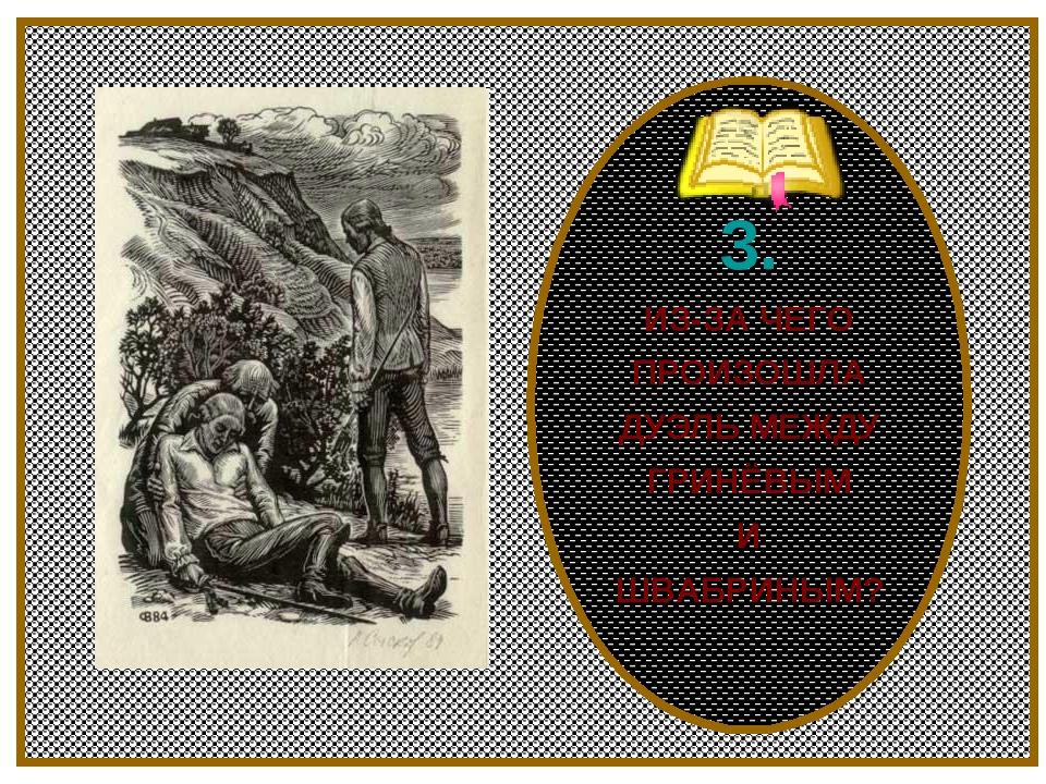 3. ИЗ-ЗА ЧЕГО ПРОИЗОШЛА ДУЭЛЬ МЕЖДУ ГРИНЁВЫМ И ШВАБРИНЫМ?