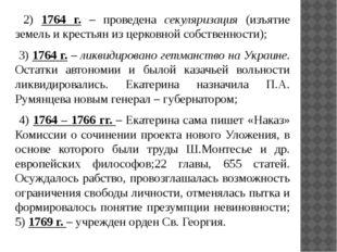 2) 1764 г. – проведена секуляризация (изъятие земель и крестьян из церковной