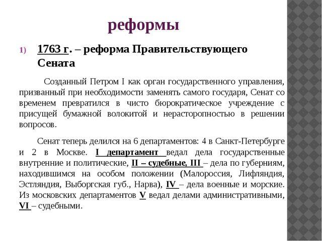 реформы 1763 г. – реформа Правительствующего Сената Созданный Петром I как ор...