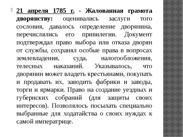 21 апреля 1785 г. - Жалованная грамота дворянству: оценивались заслуги того с...