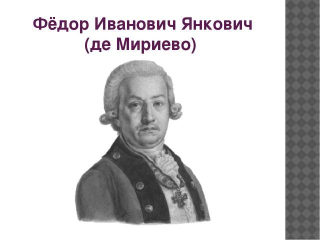 Фёдор Иванович Янкович (де Мириево)