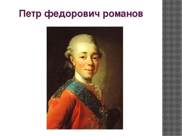 Петр федорович романов