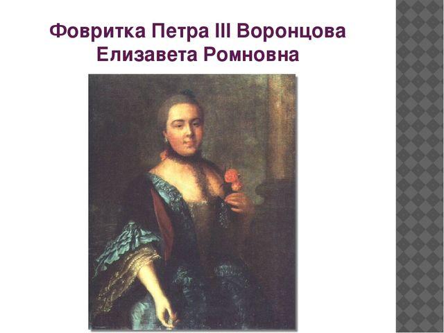 Фовритка Петра III Воронцова Елизавета Ромновна