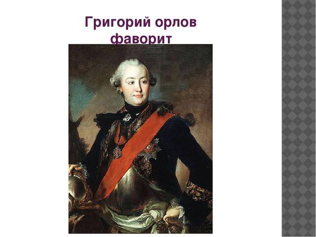 Григорий орлов фаворит