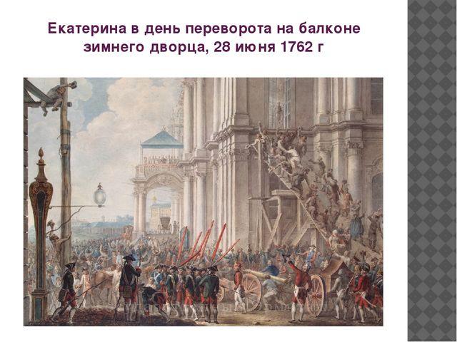Екатерина в день переворота на балконе зимнего дворца, 28 июня 1762 г