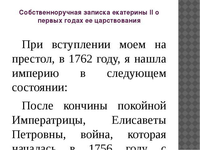 Собственноручная записка екатерины II о первых годах ее царствования При вст...