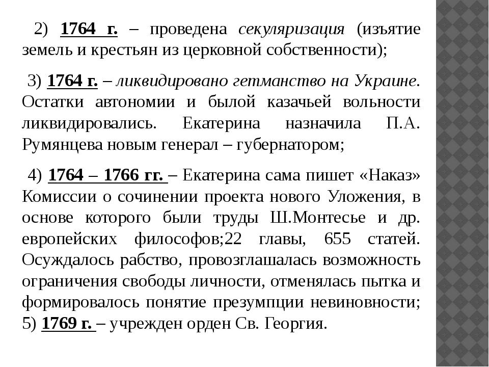 2) 1764 г. – проведена секуляризация (изъятие земель и крестьян из церковной...