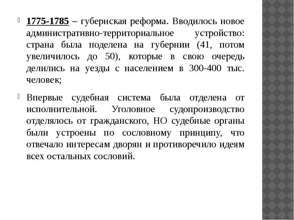 1775-1785 – губернская реформа. Вводилось новое административно-территориальн...