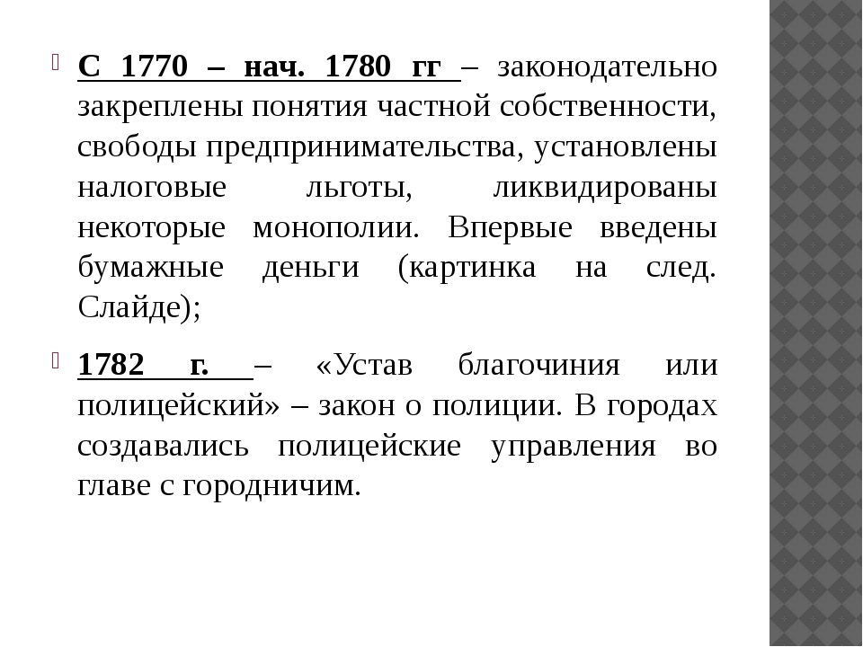С 1770 – нач. 1780 гг – законодательно закреплены понятия частной собственнос...