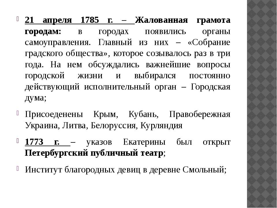 21 апреля 1785 г. – Жалованная грамота городам: в городах появились органы са...