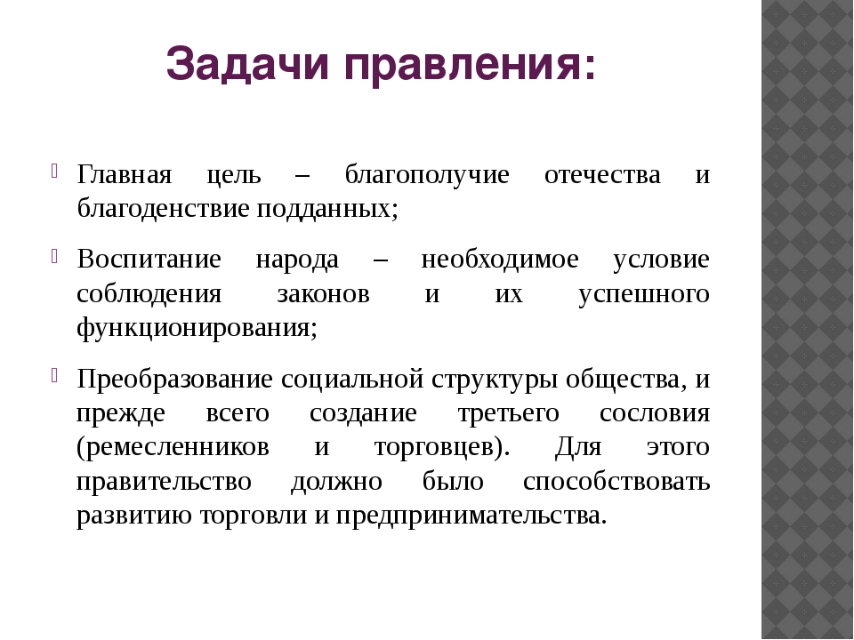 Задачи правления: Главная цель – благополучие отечества и благоденствие подда...