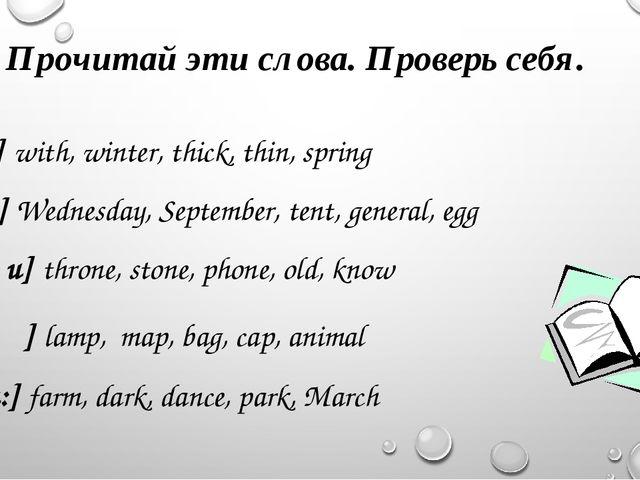 Прочитай эти слова. Проверь себя. [i] with, winter, thick, thin, spring [e] W...