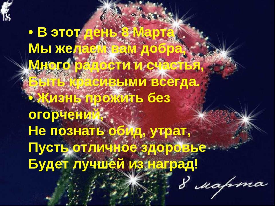 • В этот день 8 Марта Мы желаем вам добра, Много радости и счастья, Быть к...