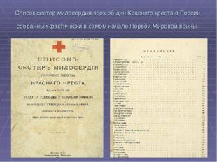 Список сестер милосердия всех общин Красного креста в России, собранный факти