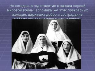 Но сегодня, в год столетия с начала первой мировой войны, вспомним же этих пр