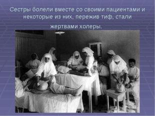 Сестры болели вместе со своими пациентами и некоторые из них, пережив тиф, ст