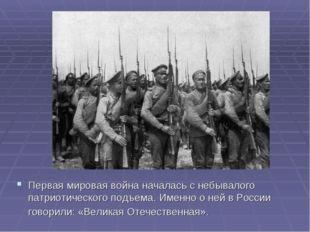 Первая мировая война началась с небывалого патриотического подъема. Именно о