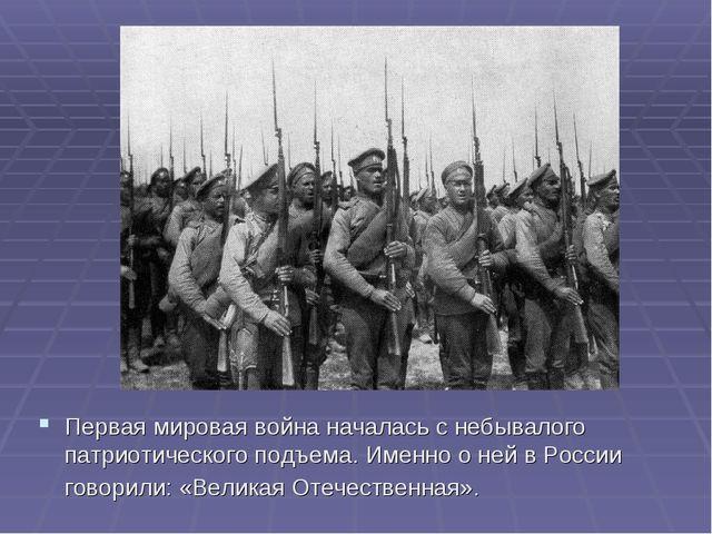 Первая мировая война началась с небывалого патриотического подъема. Именно о...