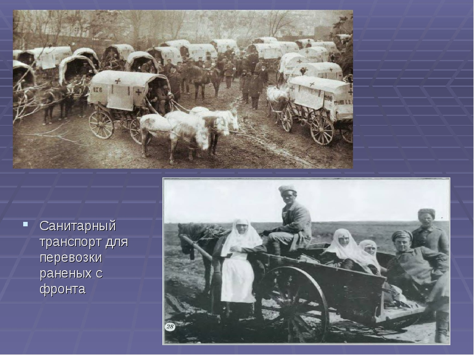 Санитарный транспорт для перевозки раненых с фронта