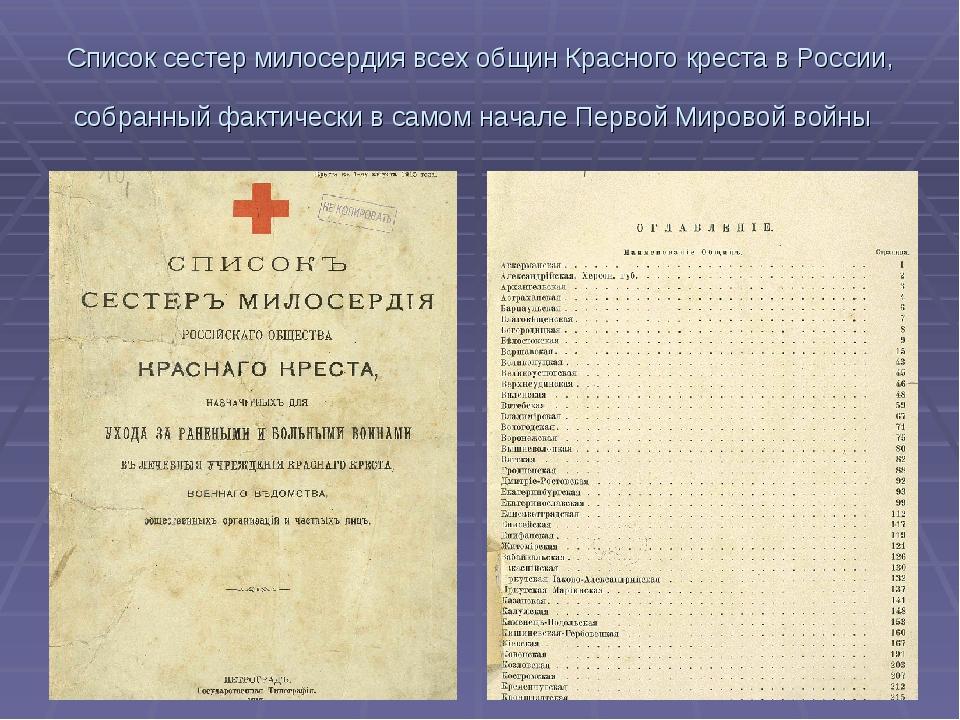 Список сестер милосердия всех общин Красного креста в России, собранный факти...