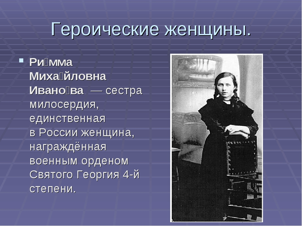 Героические женщины. Ри́мма Миха́йловна Ивано́ва— сестра милосердия, единст...