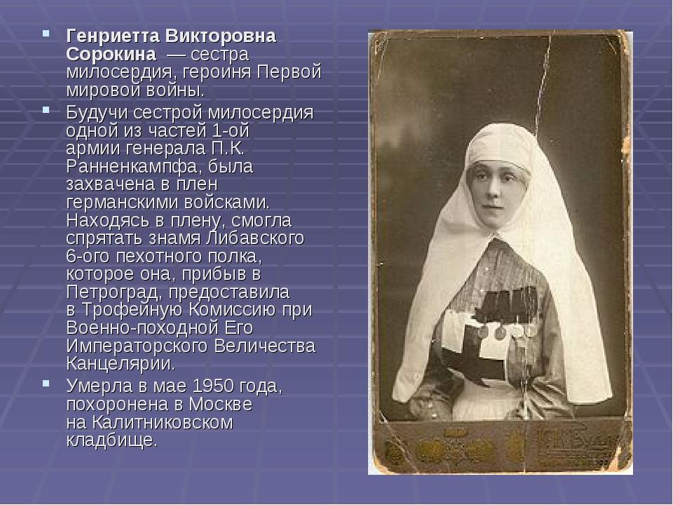Генриетта Викторовна Сорокина— сестра милосердия, героиняПервой мировой во...