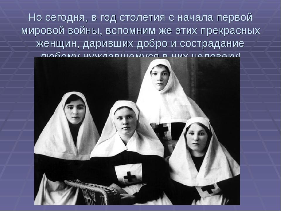 Но сегодня, в год столетия с начала первой мировой войны, вспомним же этих пр...
