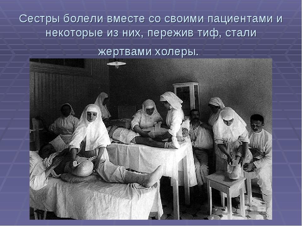 Сестры болели вместе со своими пациентами и некоторые из них, пережив тиф, ст...