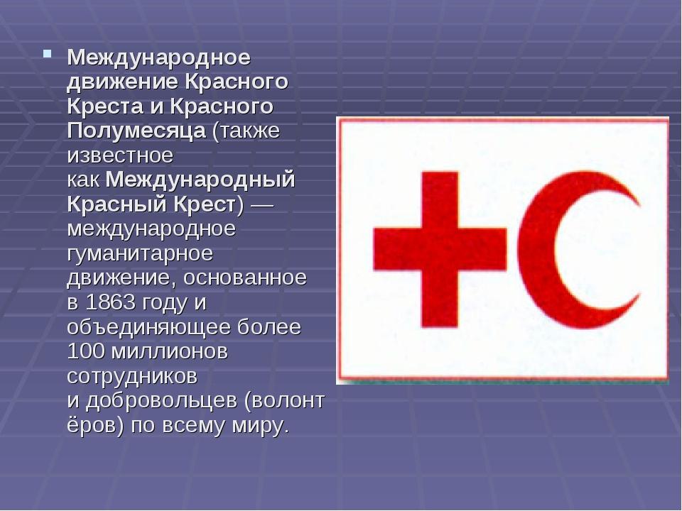 Международное движение Красного Креста и Красного Полумесяца(также известное...