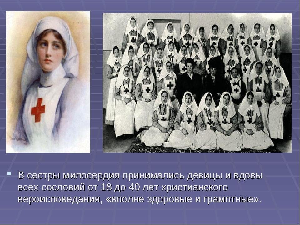 В сестры милосердия принимались девицы и вдовы всех сословий от 18 до 40 лет...