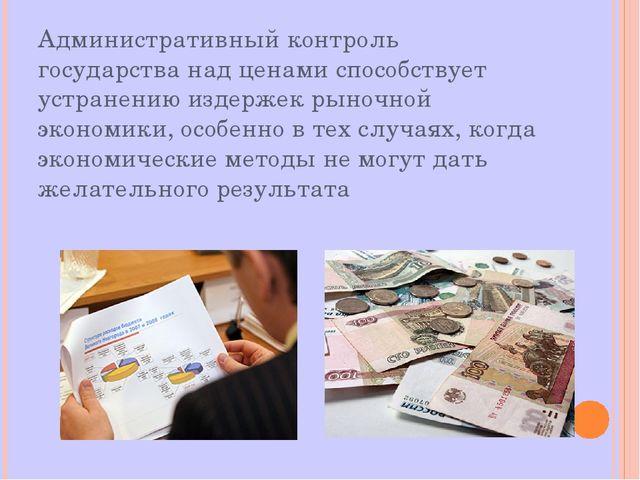 Административный контроль государства над ценами способствует устранению изде...