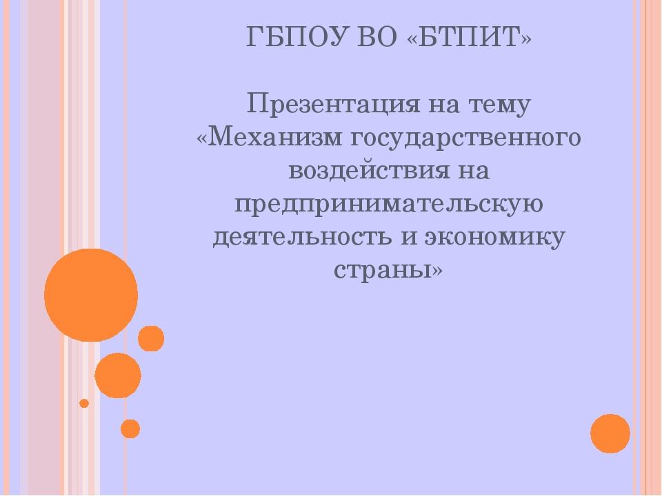 ГБПОУ ВО «БТПИТ» Презентация на тему «Механизм государственного воздействия н...