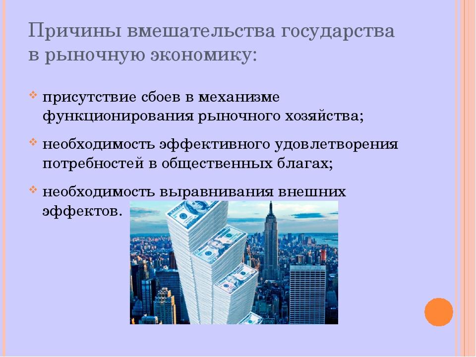 Причины вмешательства государства в рыночную экономику: присутствие сбоев в м...