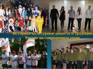 Историко-культурные ценности и традиции России на современном этапе