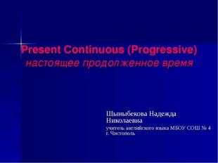 Present Continuous (Progressive) настоящее продолженное время Шыныбекова Над