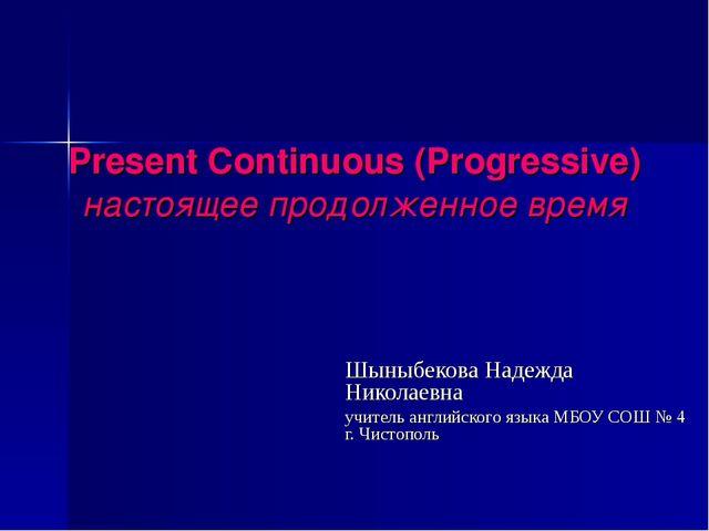 Present Continuous (Progressive) настоящее продолженное время Шыныбекова Над...